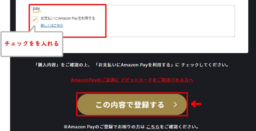 「お支払いにAmazon Payを利用する」にチェックを入れて、「この内容で登録する」をクリック