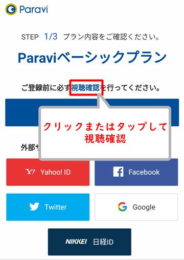 Paraviアカウントの登録前に「視聴確認」