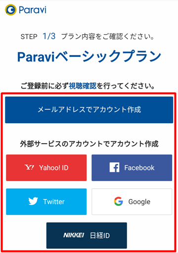 Paraviのアカウントを作成