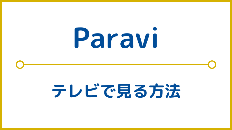 Paraviをテレビで見る方法