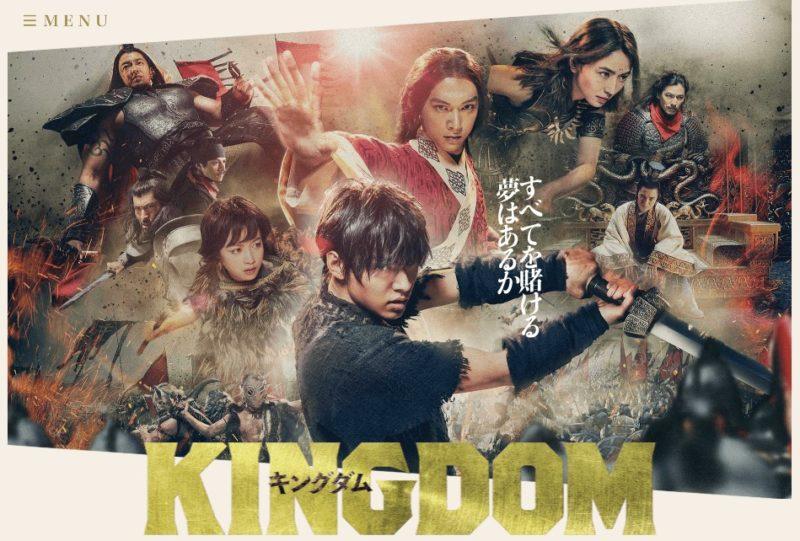 映画キングダム公式サイトのトップページ